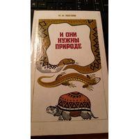 И они нужны природе: О рептилиях Белоруссии