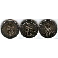 Латвия 2 евро, три юбилейные монеты