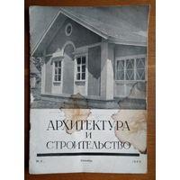 """Журнал """"Архитектура и строительство"""" Сентябрь 1948 г. (некролог Жданова А.А.)"""