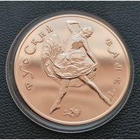 100 рублей 1991 Русский балет CCCР тираж 1200шт Unc