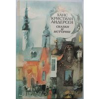 Ханс Кристиан Андерсен -Сказки и истории,новая!