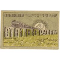 100 рублей 1920 года Азербайджанская ССР.. СОСТОЯНИЕ!!! аUNC..