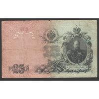 25 рублей 1909 Коншин - Барышев ВЕ 606695 #0015