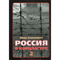 Россия в концлагере 2