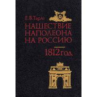 Нашествие Наполеона на Россию 1812 год.