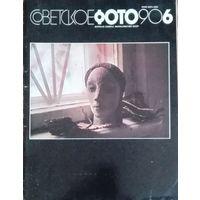 """Журнал """"Советское фото"""",1990,июнь"""