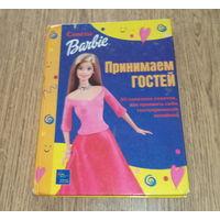 Советы Барби Принимаем гостей
