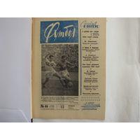 Еженедельник ФУТБОЛ  1961 # 46