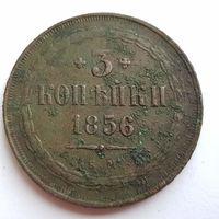 3 копейки 1856 ЕМ