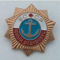 Юный осводовец БССР