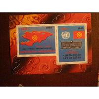 Кыргызстан (Киргизия) 1994 ** Блок 3-й годовщины независимости и 2-й годовщиной вступления в ООН