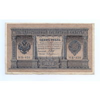 1 рубль 1898 г. Шипов - Протопопов (НВ-459)
