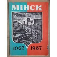 Набор открыток Минск 1067-1967. (1) 1967 г. 6 штук. Чистые.