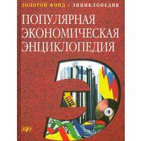 Популярная экономическая энциклопедия