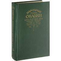 Народные русские сказки из сборника А. Н. Афанасьева,