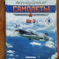 Журналы Легендарные самолёты