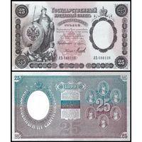 [КОПИЯ] 25 рублей 1899г. Упр. Плеске