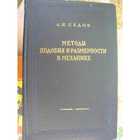 Редкая книга. Методы подобия и размерности в механике (1954)