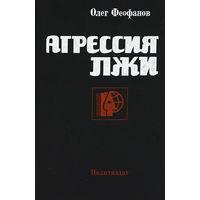 Агрессия лжи 1987