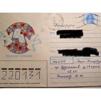 ХМК Россия 1992 Почта Неделя письма