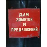 Ящик СССР Для Заметок и Предложений