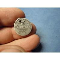 10 копеек 1823 СПБ ПД Александр 1