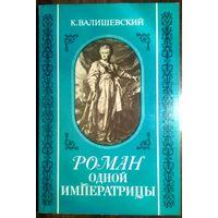 Роман одной императрицы. Репринт. К.Валишевский
