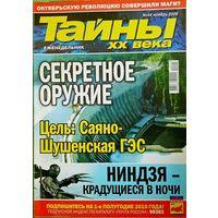 "Журнал ""Тайны ХХ века"", No44, 2009 год"