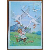 Сазонова Т. Гуси-лебеди. 1956 г.