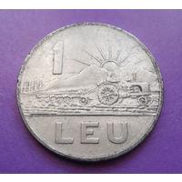 1 лей 1966 Румыния #02