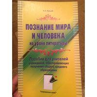 Наталья Капшай Познание мира и человека на уроке литературы: пособие для учителей. 2005 год.