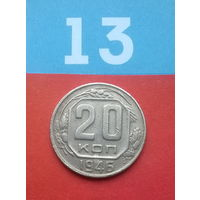 20 копеек 1946 года. СССР.