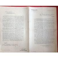 Распоряжение Generalleulnant Ludendorff на немецком и польском языке 1916 год ВИЛЬНО