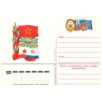 1983 - ПК с ОМ - Съезд ДОСААФ # 112
