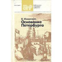 Мавродин В. Основание Петербурга