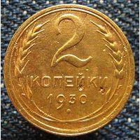 W: СССР 2 копейки 1930, герб - 6 лент (618)
