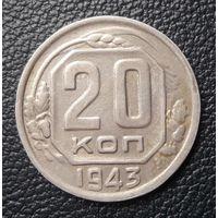 20коп. 1943г.состояние