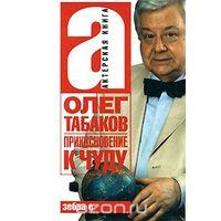 Олег Табаков. Прикосновение к чуду