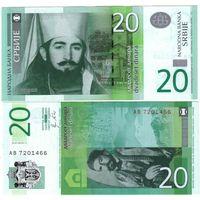 Сербия 20 динаров образца 2011 года UNC p55a
