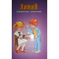 Химия Справочник школьника Москва 1999