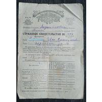 Минск. Страховое свидельство. На строения. 1948 г.