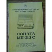 Руководство (инструкция)по эксплуатации магнитофона СОНАТА МП 213С