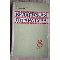 Барысенка В. Iвашын В. Беларуская літаратура. 8 клас. 1970 г.