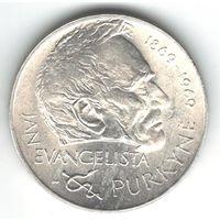 Чехословакия 25 крон 1969 года. Ян Пуркине Евангелиста. Серебро. Штемпельный блеск! Состояние UNC!