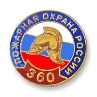 360 лет Пожарной охране России.