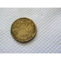 5 копеек 1953 бронза (1).