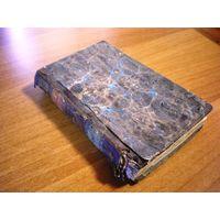 1818 Лафонтен, Август Генрих Юлиус (1758-1831). Странствующие музыканты, или Любовь при Мон-Жеане,