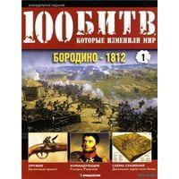 100 битв,которые изменили мир.Бородино - 1812.(самовывоз).Почтой не отправляю.