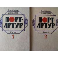 А. Степанов. Порт-Артур. В 2-х книгах. 1985 г. Цена за два тома.