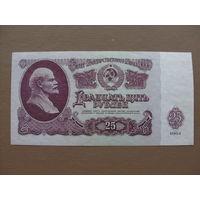 25 рублей 1961 г. (серия ПП)